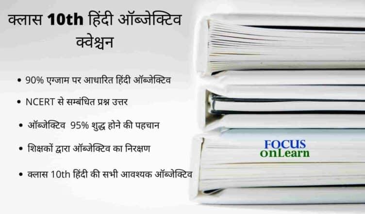 Class 10th Hindi Objective