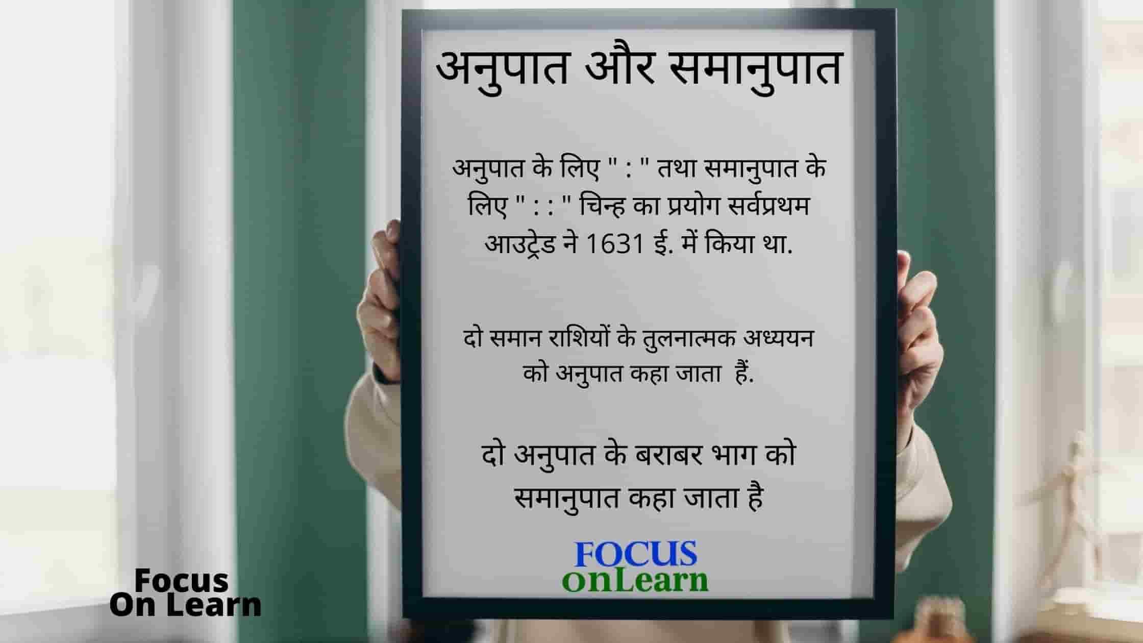 Ratio and Proportion Formula in Hindi