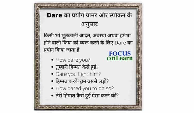 Use of Dare in Hindi