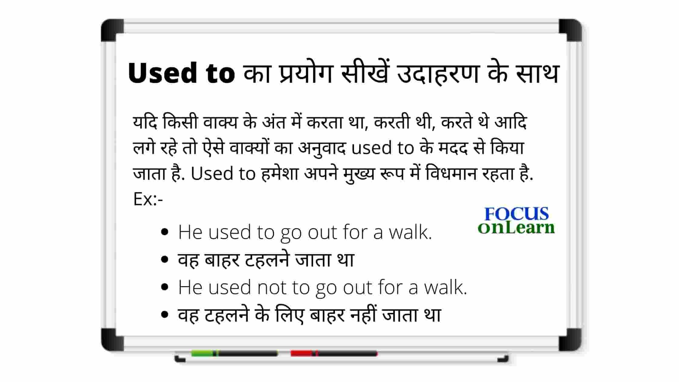 Use of Used to In Hindi