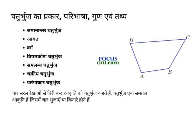 Chaturbhuj ka prakar