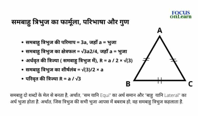 Equilateral Triangle in Hindi
