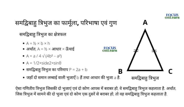 Isosceles Triangle in Hindi