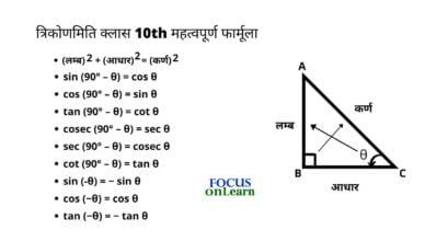 Trikonmiti 10th Class Formula