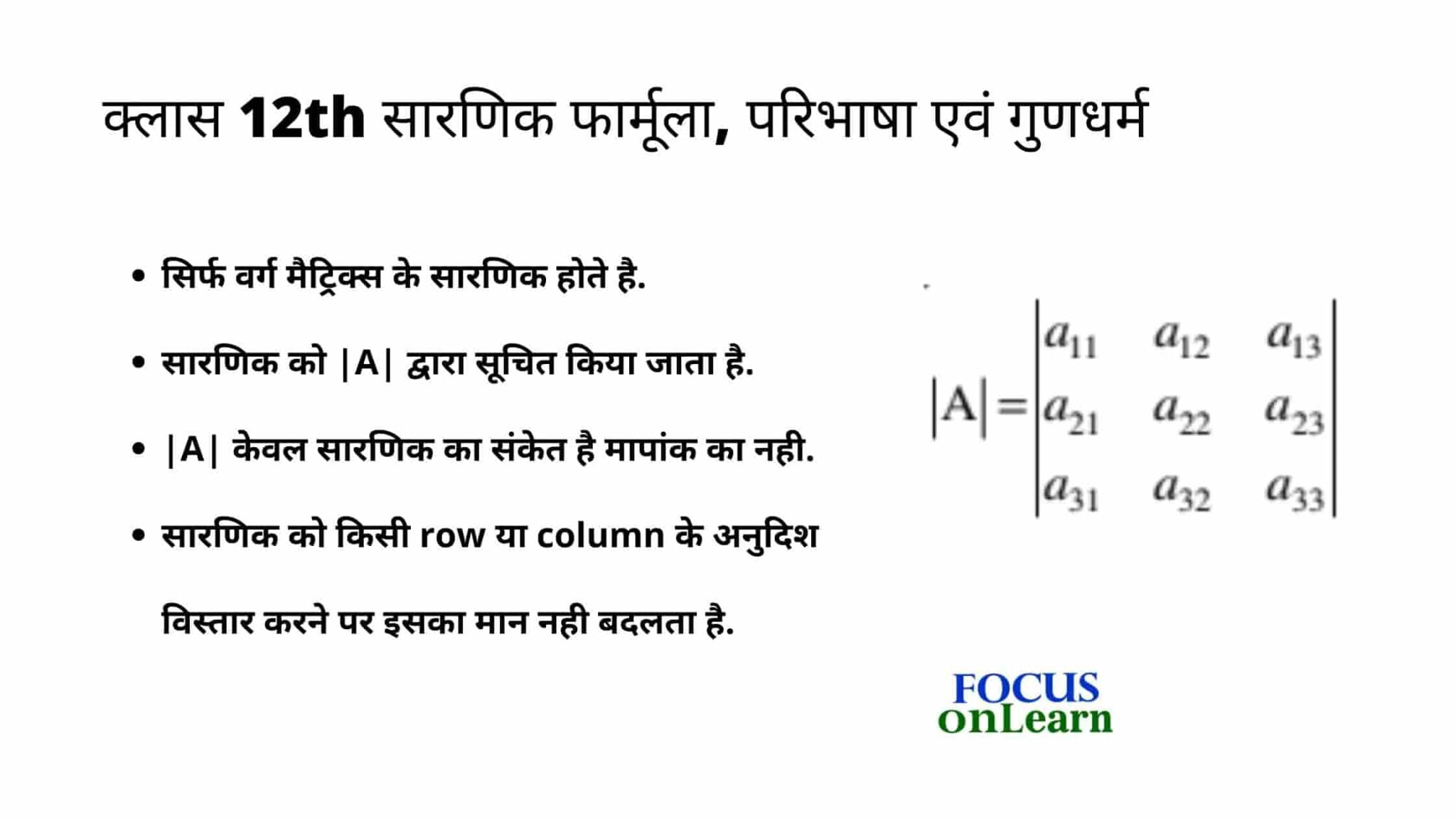 Determinant Formula