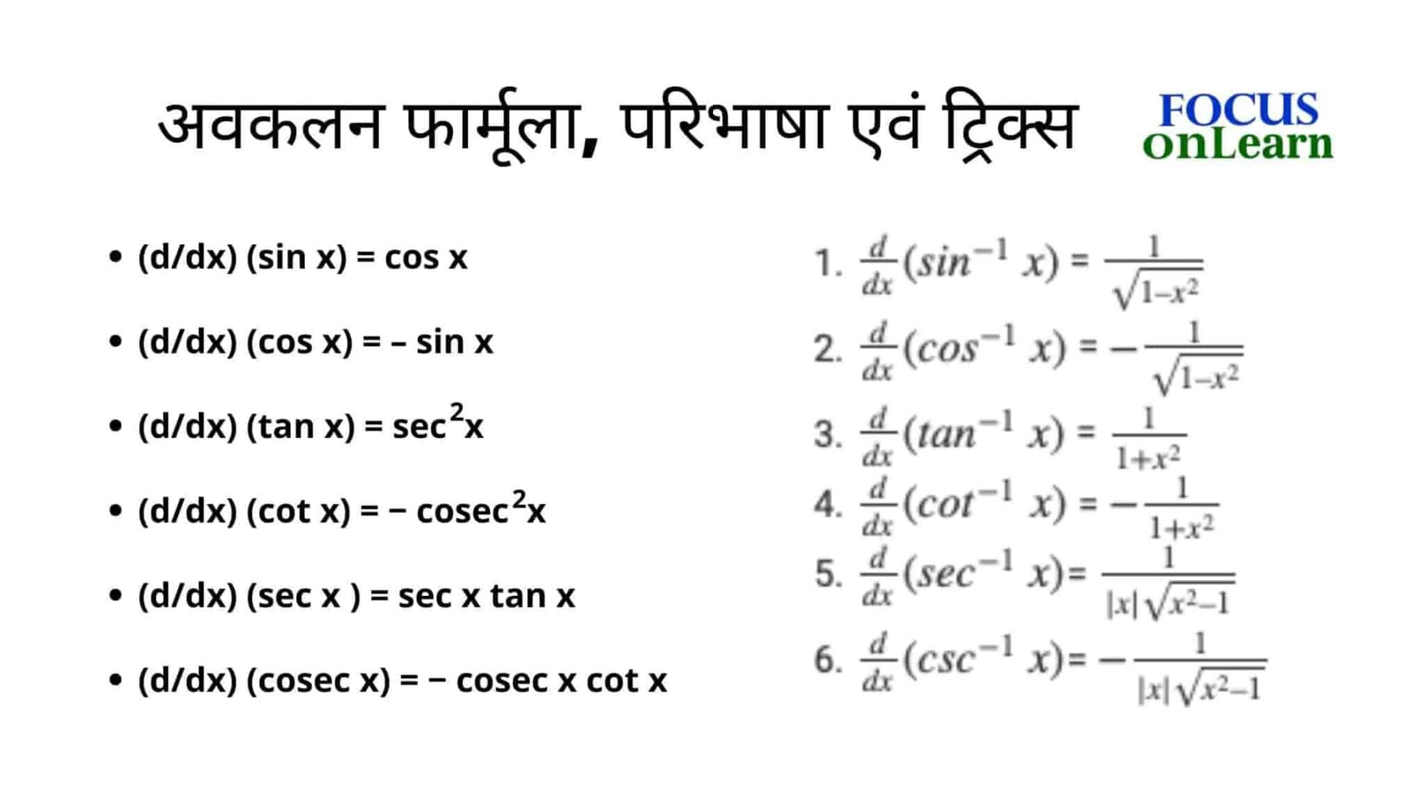 Differentiation Formula in Hindi