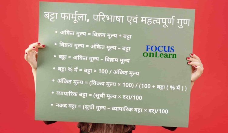 Discount Formula in Hindi