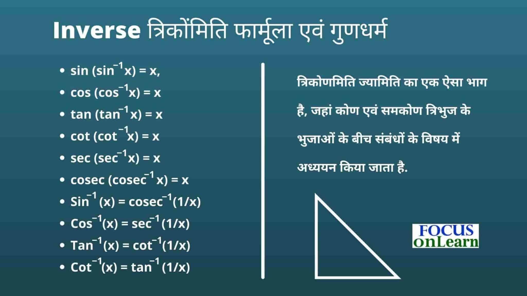 Inverse Trigonometry Formula in Hindi