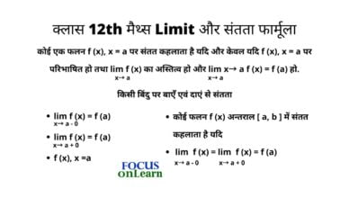 Limit And Continuity in Hindi