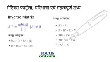 Matrix Formula in Hindi