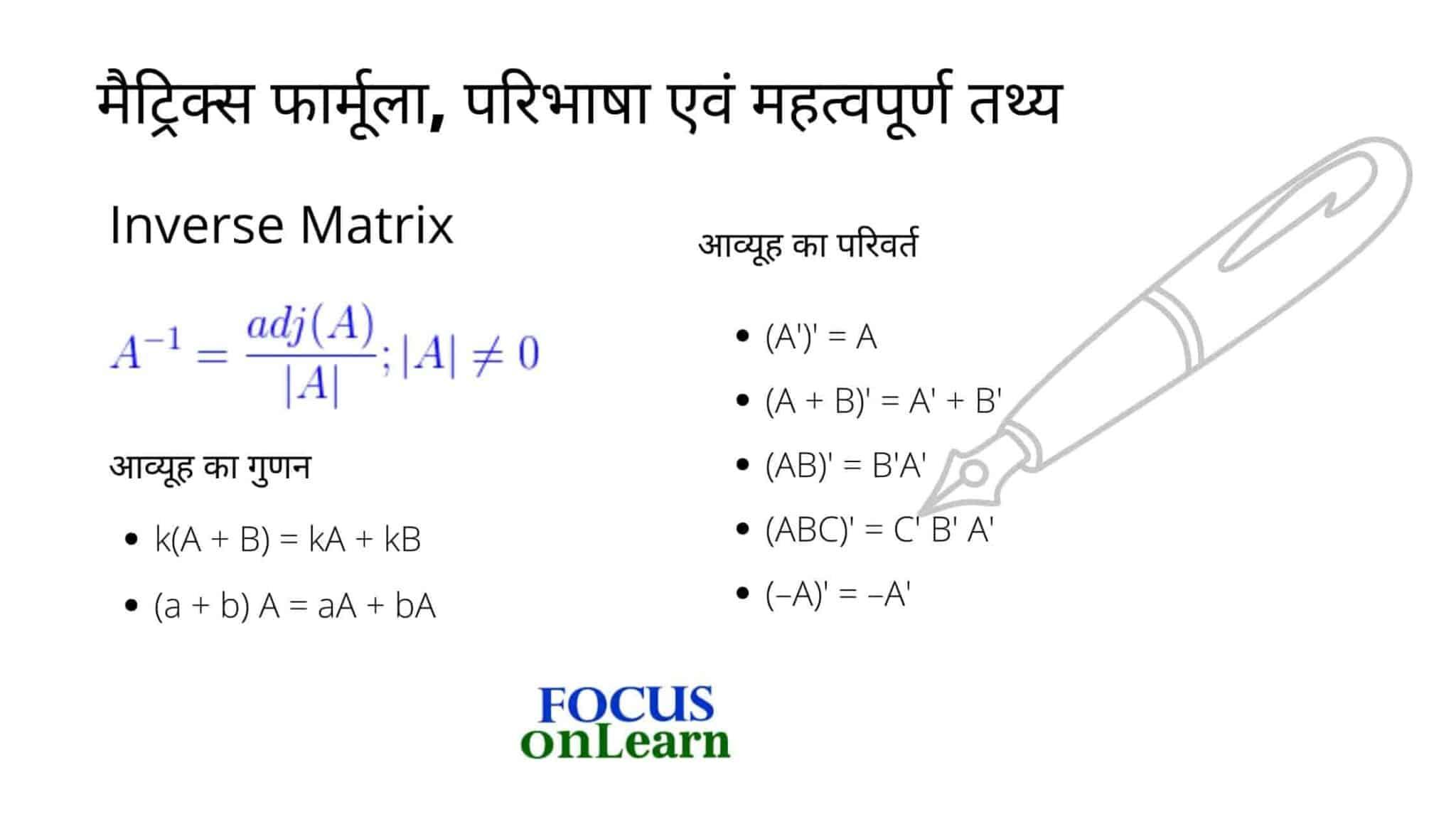 Matrix Formula in Hindi