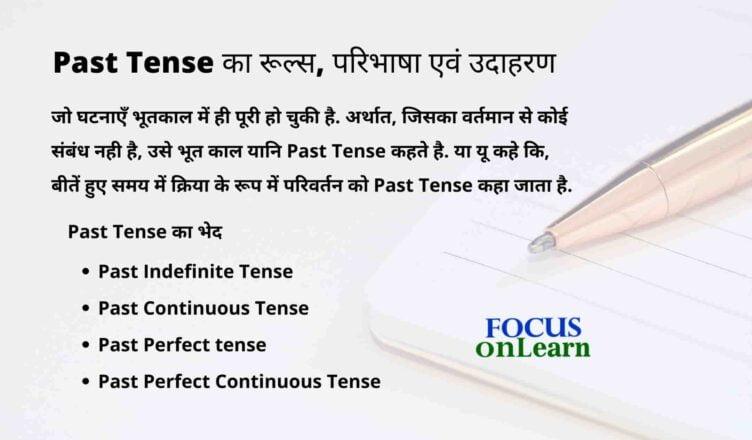 Past Tense in Hindi