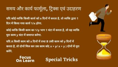 Time and Work Question in Hindi