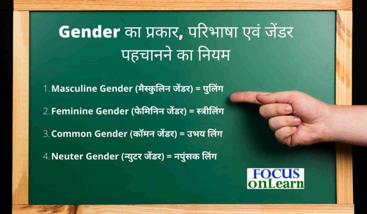 Gender In Hindi