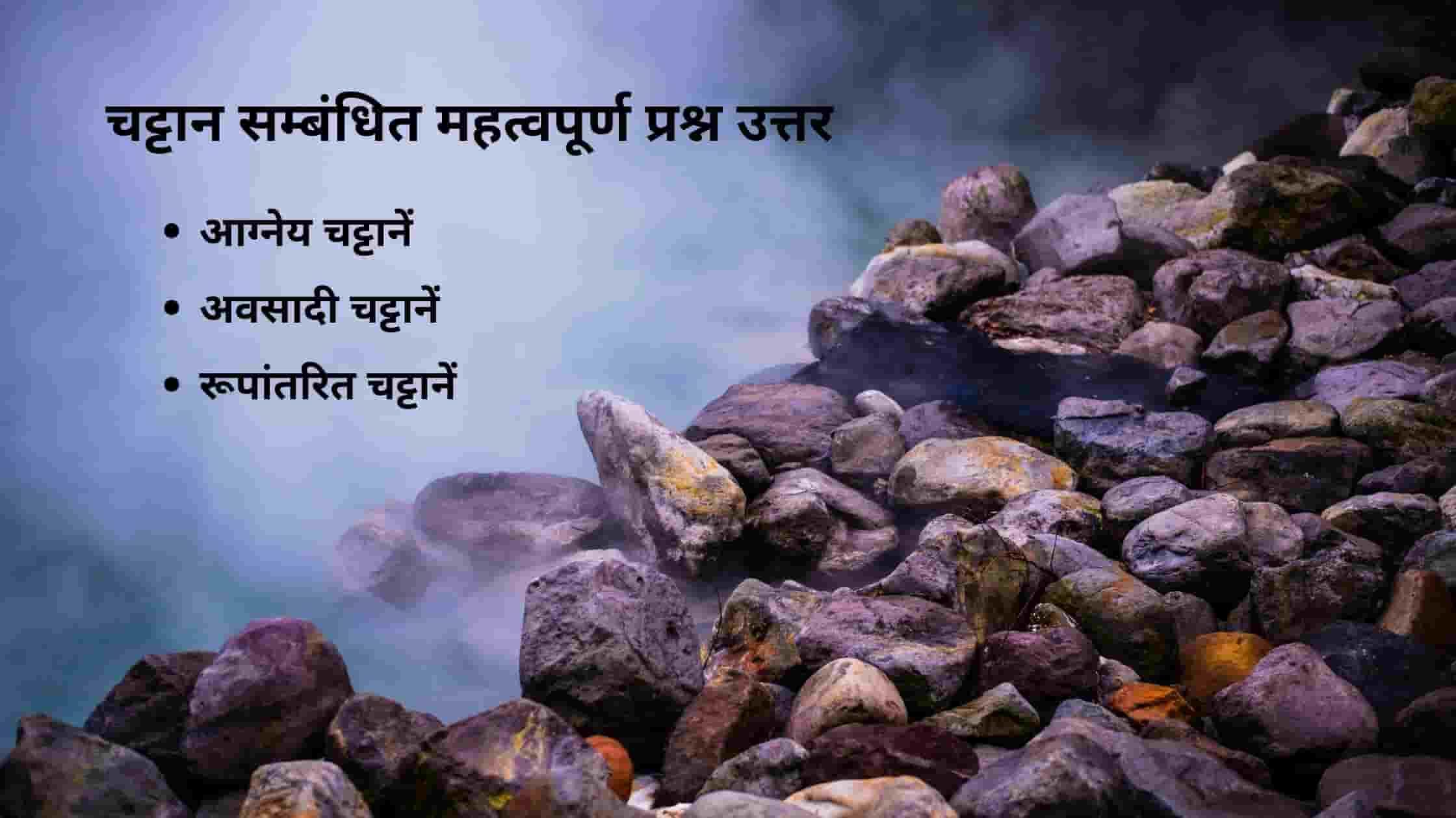 Rocks GK Question in Hindi