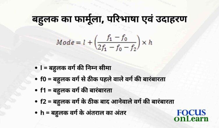 Bahulak Formula