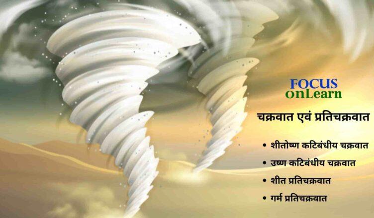 Chakrwat Or Pratichakrwat