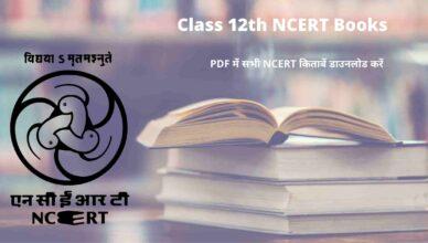Class 12th NCERT Books