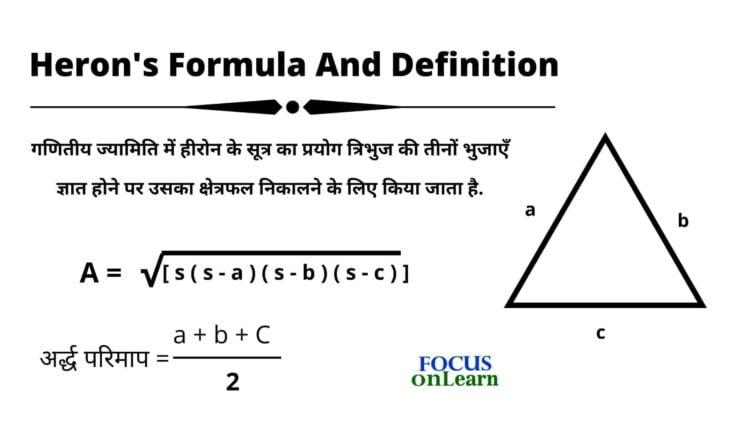 Heron's Formula in Hindi