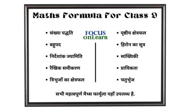 Maths Formula For Class 9 in Hindi