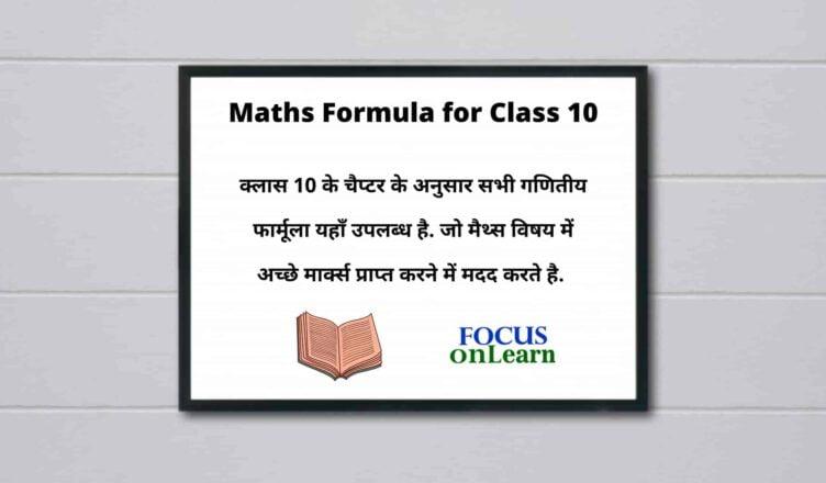 Maths Formula for Class 10 in Hindi