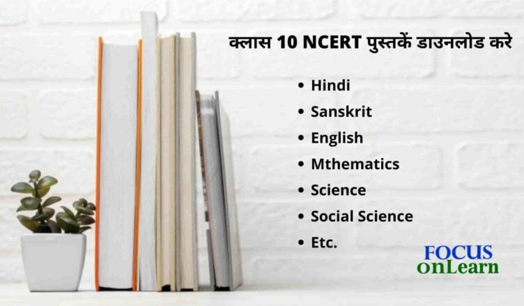 NCERT Books for Class 10 in Hindi