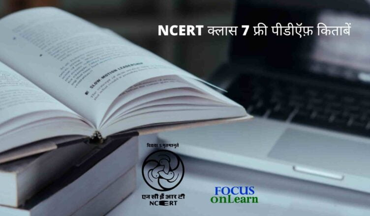NCERT Books for Class 7 in Hindi