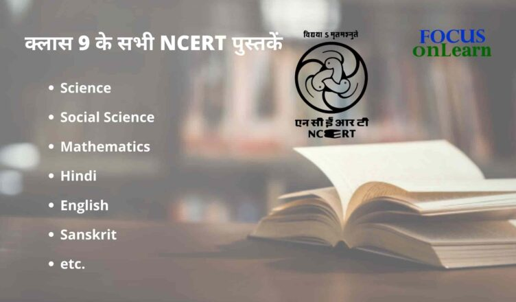 NCERT Books for Class 9 in Hindi