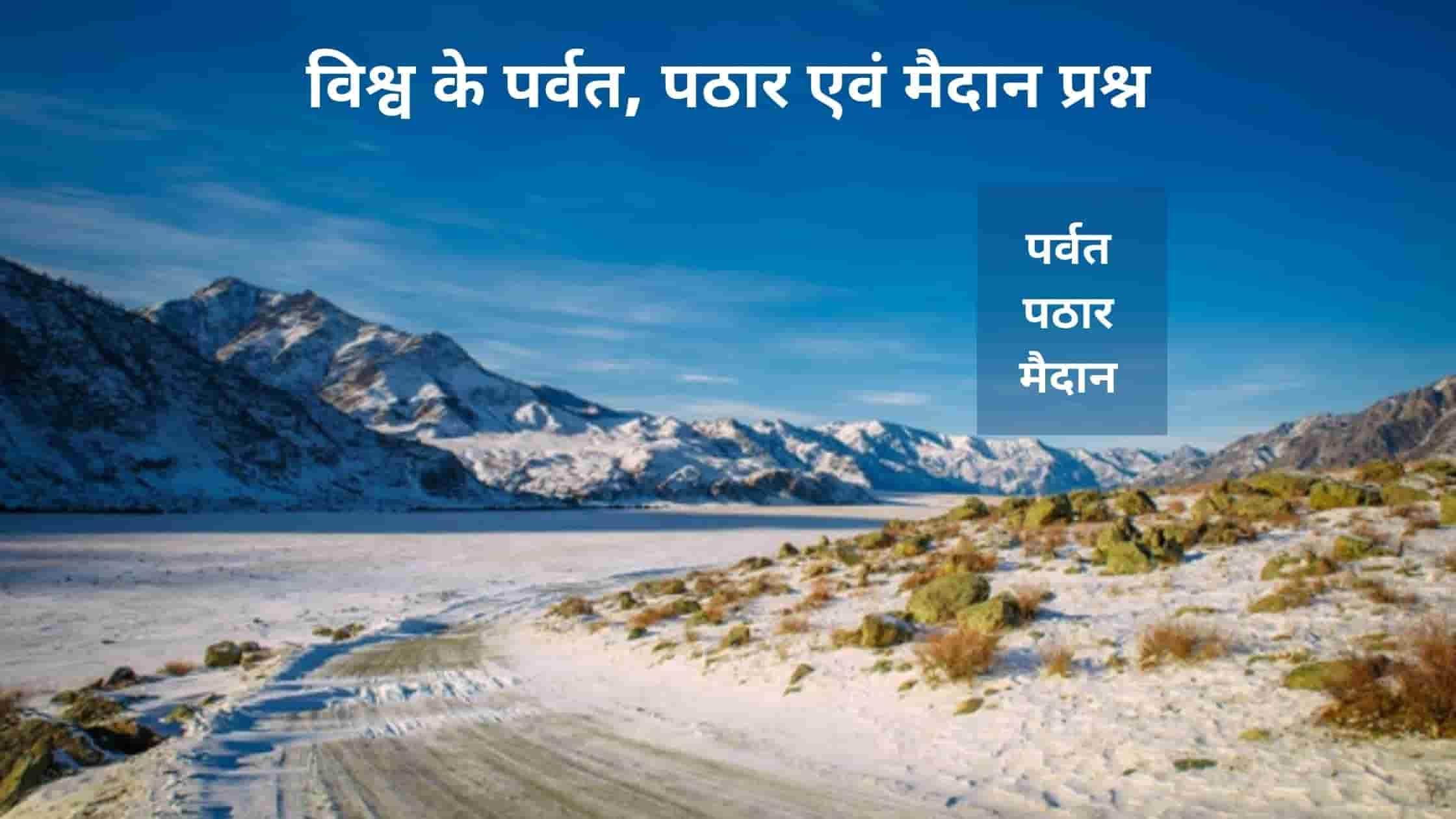 Parvat Pathar Aur Maidan