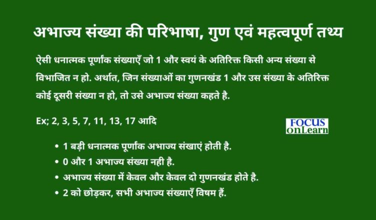 Prime Number in Hindi