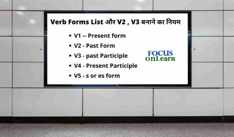 Verb Forms in Hindi