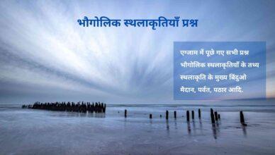 Bhaugolik Sthalakritiya GK