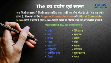 Use of the in Hindi