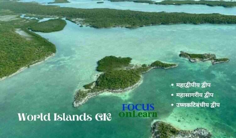 World Islands in Hindi