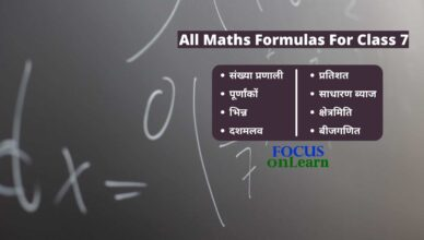 All Maths Formulas For Class 7 in Hindi