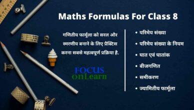 Maths Formulas For Class 8 in Hindi