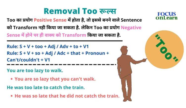 Remove Too Rule in Hindi