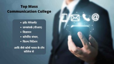 Top Mass Communication College in India