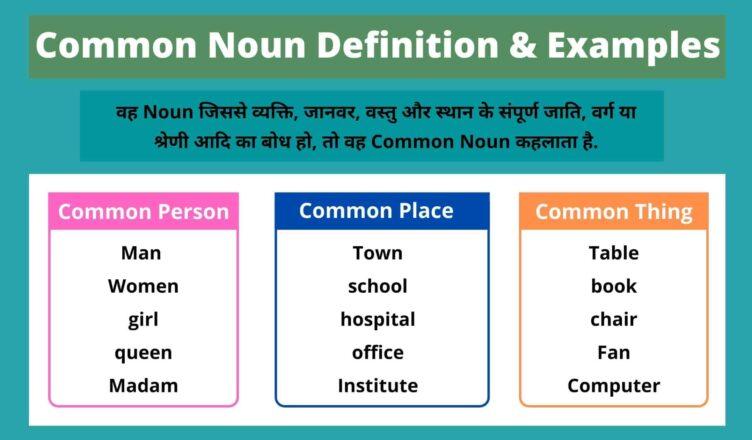 Common Noun in Hindi