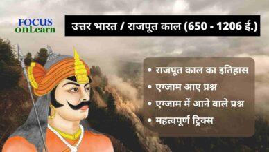 Rajput kaal Prashnottari