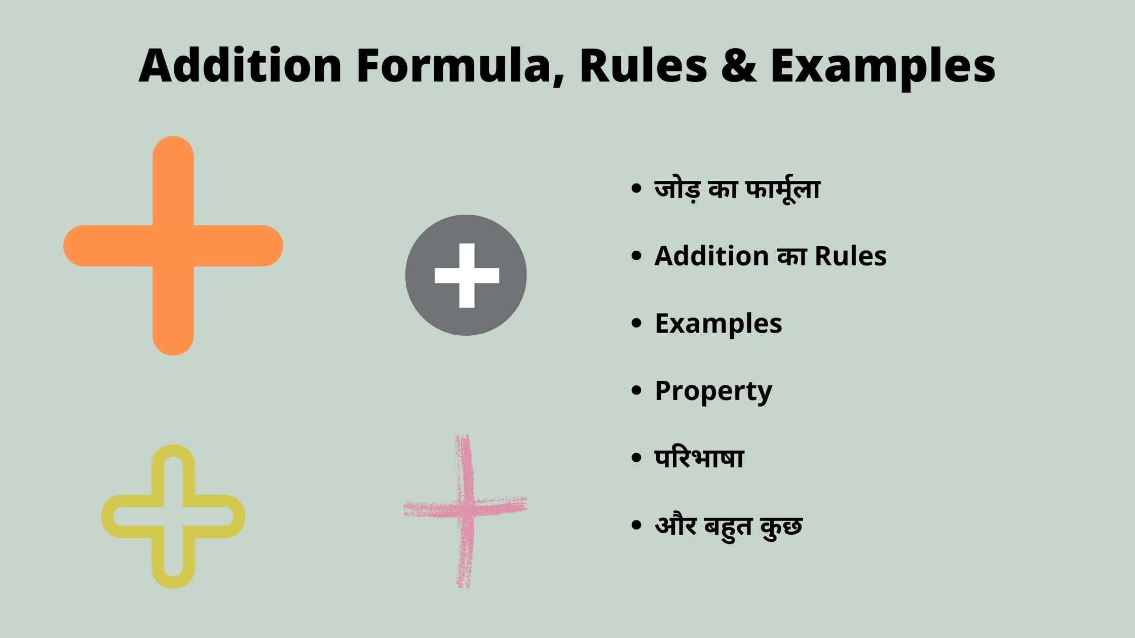 Addition Formula, Rules & Examples