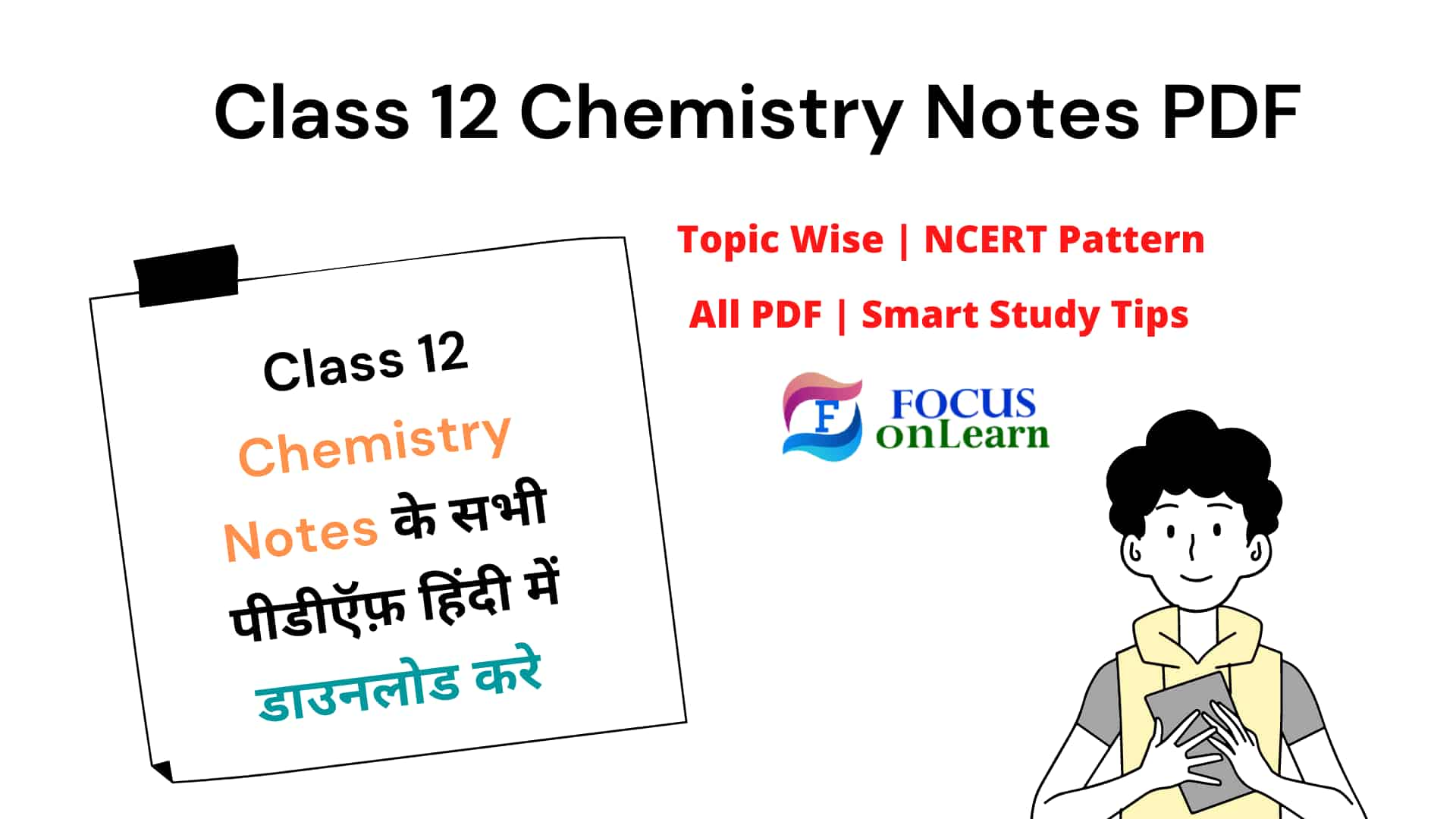 Class 12 Chemistry Notes PDF in Hindi