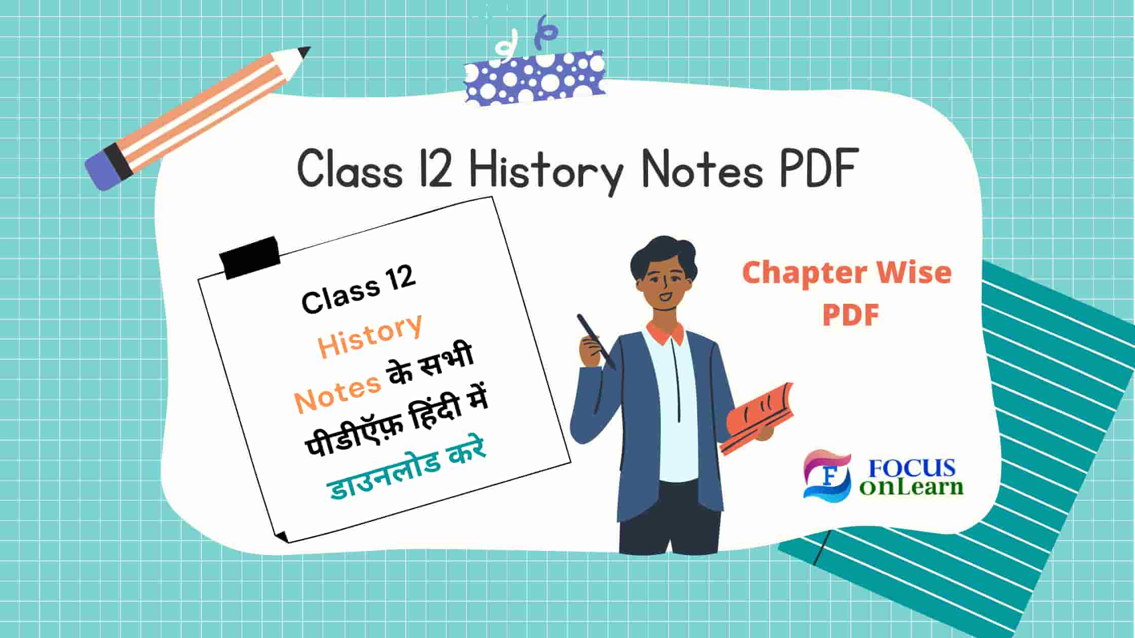 Class 12 History Notes PDF in Hindi