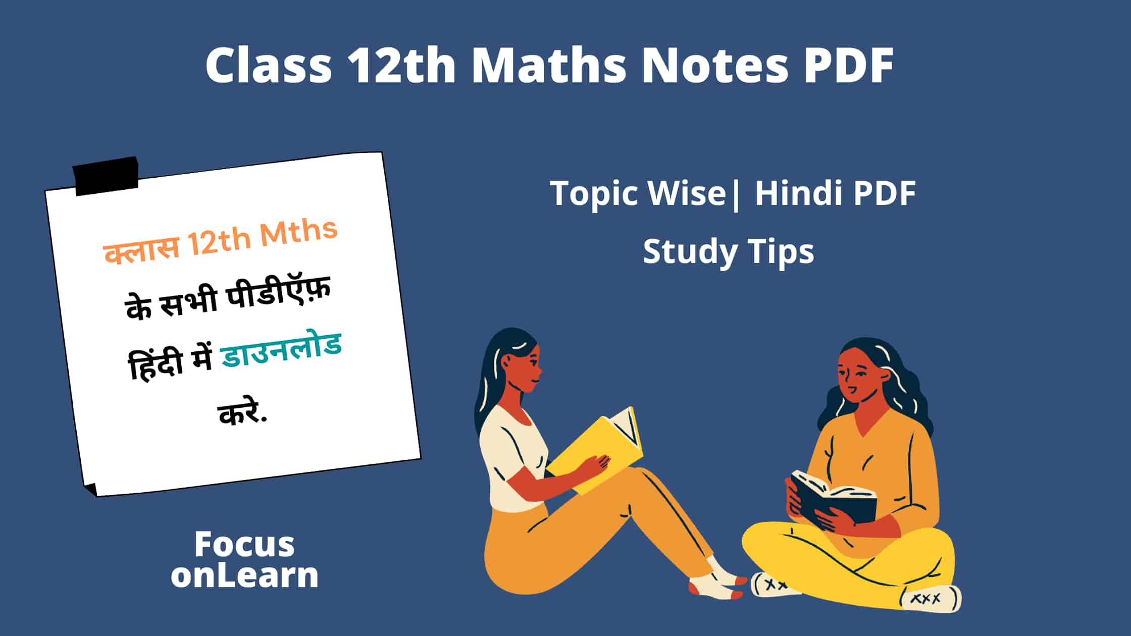 Class 12th Maths Notes PDF in Hindi