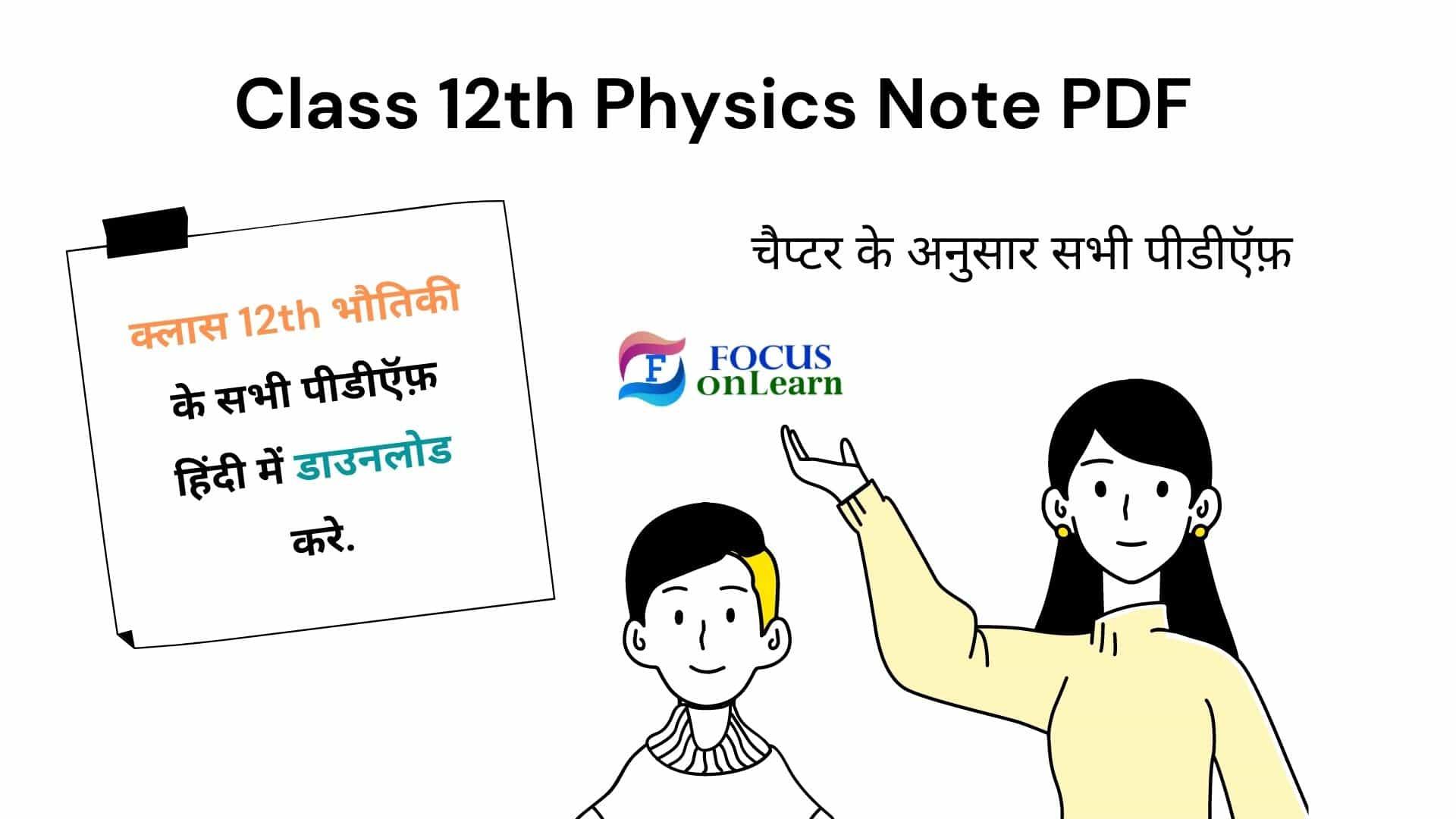 Class 12th Physics Note PDF in Hindi